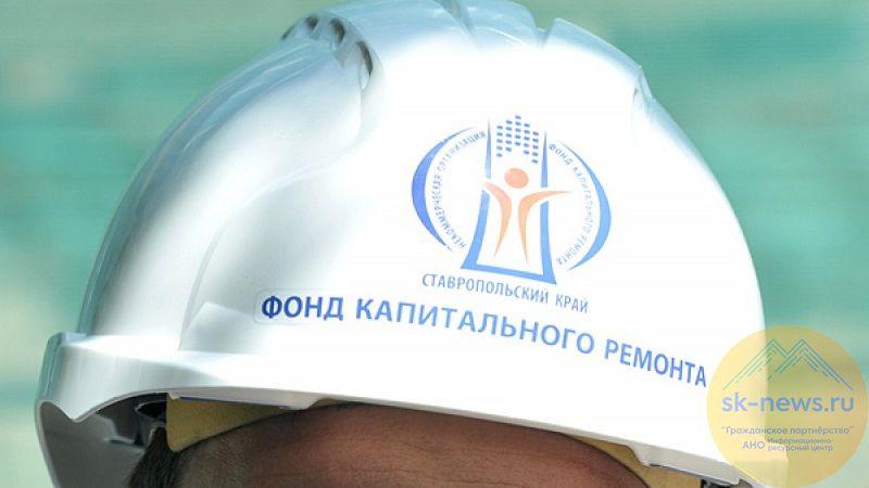 Домашний консультант: у Фонда капремонта на Ставрополье появился колл-центр