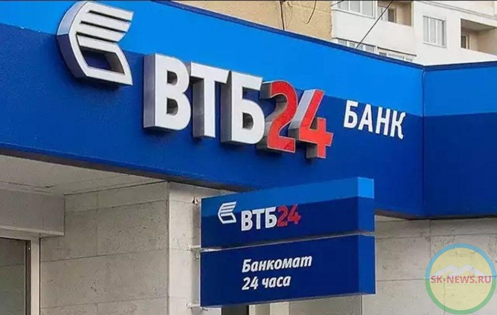 Втб 24 оплата кредита