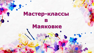 обл маст-кл.png